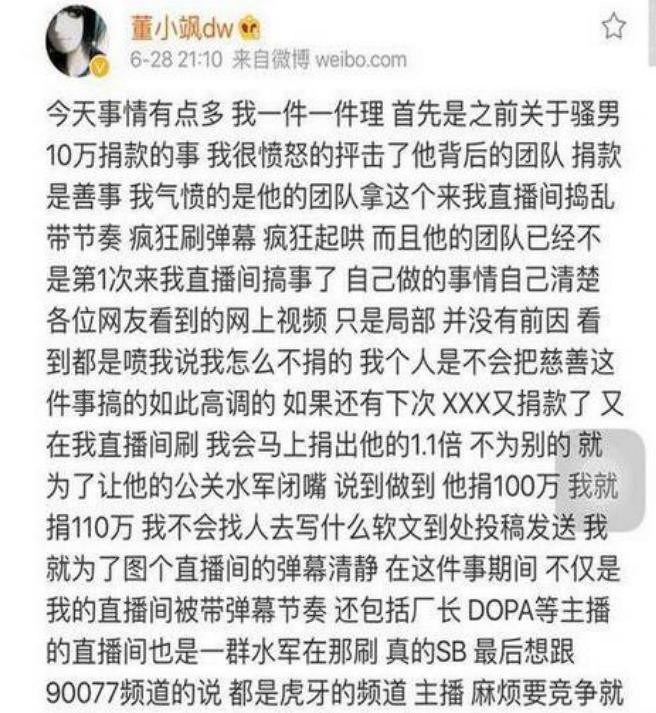 董小枫怒骂娱+    牵扯出背后团队就是恶心的炒作
