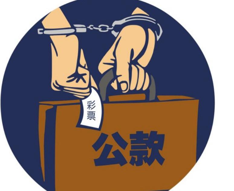 """1岁公司经理挪用328万公款买网游""""装备"""""""