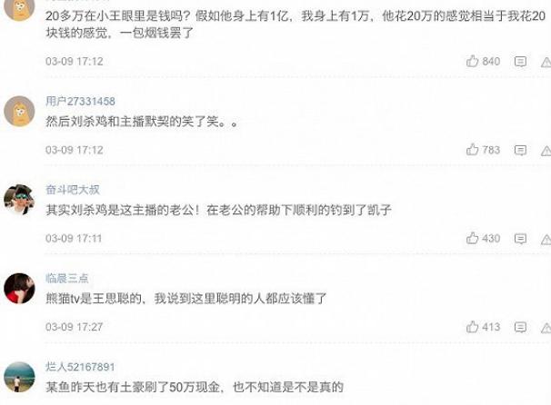 王思聪被挑衅豪赏40万    幸福来得过于突然主播当场落泪