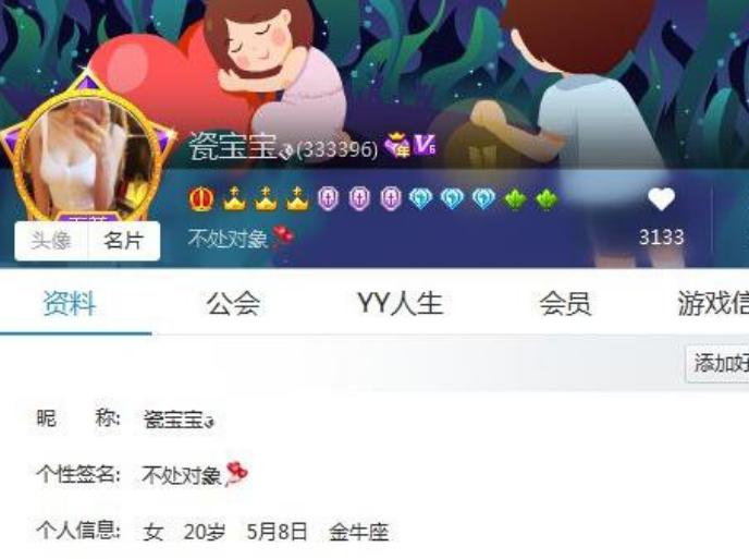 YY398美女土豪瓷宝宝刷50万抢第一       低调地用行动支持着398