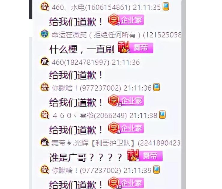 """斗鱼再曝不雅视频   斗鱼熊猫等或遭""""净网""""专项整治"""