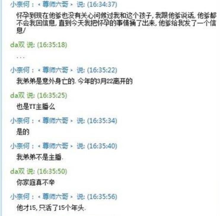 赵本叙述YY小奈何怀孕事件     小奈何称孩子爸是IR主播
