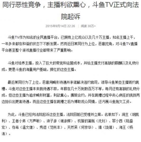 斗鱼TV起诉主播   名单中并没有小智的名字