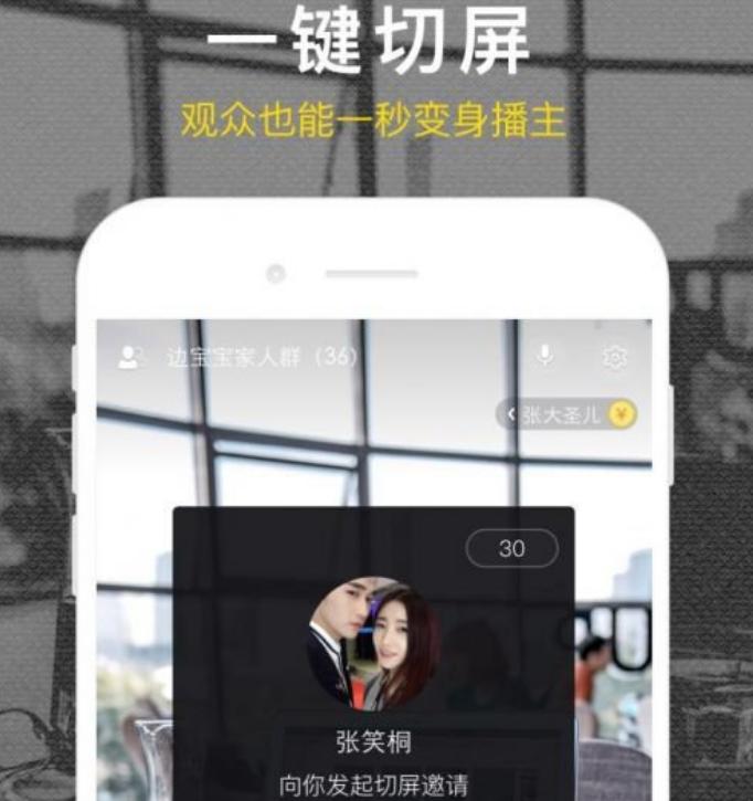 一位用户的YOLO直播使用体验      随时向驴友分享精彩场景