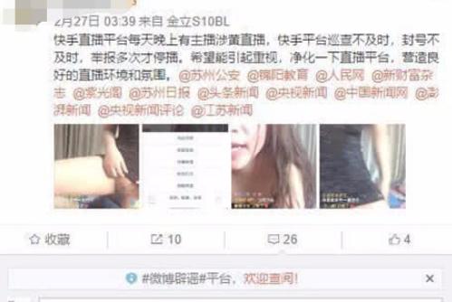 网友微博爆料花椒直播涉黄   白天跟晚上是两种风格