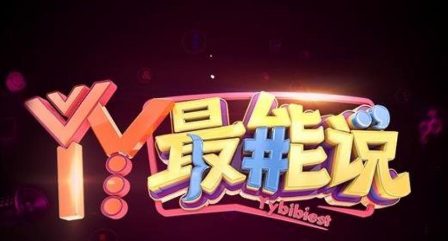 YY首档说话真人秀节目开播了     上传一个视频即可成功报名