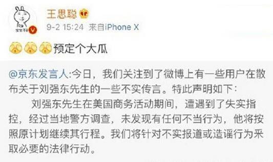 王思聪调侃刘强东后为什么删掉微博 开个玩笑而已