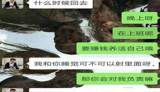 发际线男孩小吴聊天内容不忍直视    回应称微信被盗了
