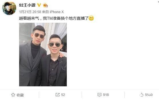 王小源要转平台是真的吗       YY官方能不能答应还是一回事