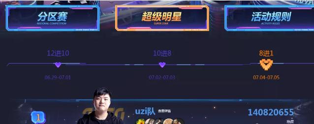 UZI拿下粉丝节冠军 打给骚俊表示感谢并送队友每人一张宝图