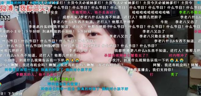 抽象狗粉丝冒充冯雪娟外站发表不当言论 本尊被警方带走