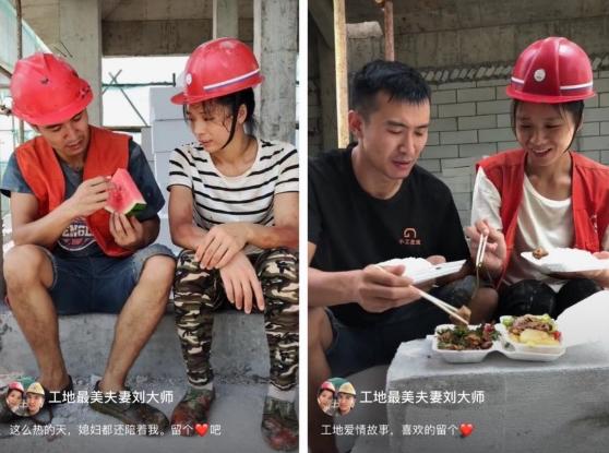 快手工地最美夫妻刘赚了多少钱 他们传播了积极的正能量