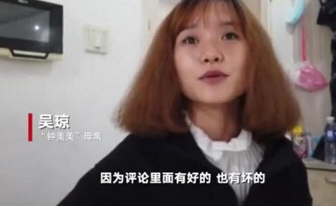 钟美美事件发酵被教育部门约谈 钟美美妈妈回应儿子走红