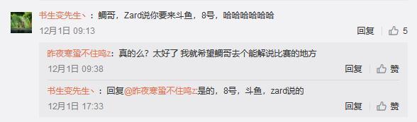 Zhou神陈尧与熊猫直播合约到期 十有八九会入驻斗鱼直播