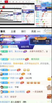 50教唆粉丝冲击赵日天直播间被封