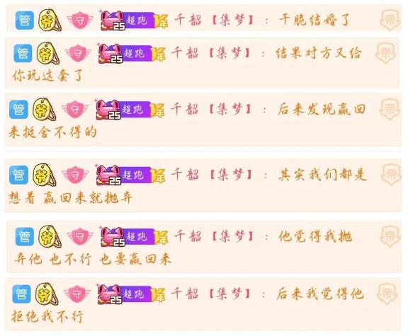 集梦会长前妻冯千韶爆料结婚往事  称两人离婚后做朋友也很好