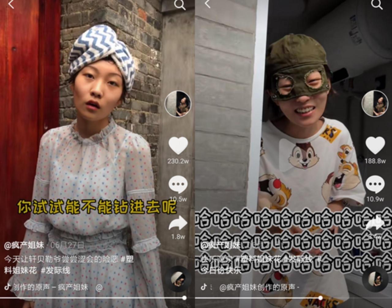 抖音疯产姐妹闺蜜为什么会火  邵雨轩和张小花真很搞笑