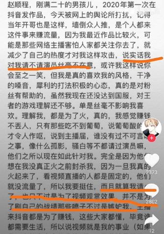 赵顺程被实锤请演员  即便后期赵顺程道歉了依旧不被原谅