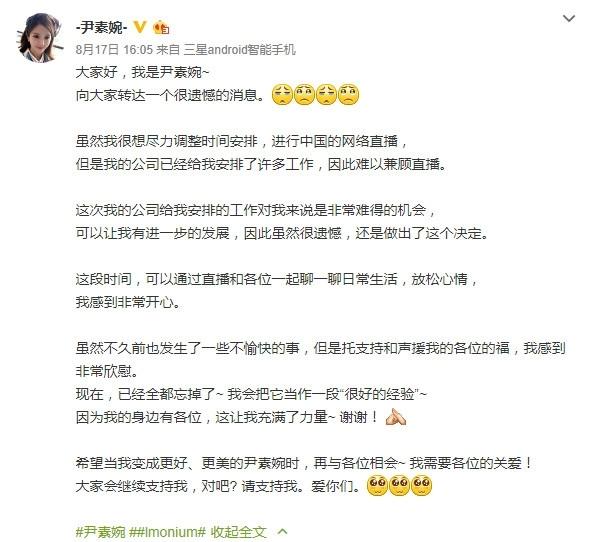 韩国第一女主播尹素婉放弃中国直播 讨薪王思聪另有隐情