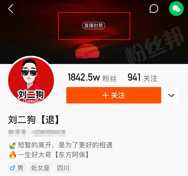 快手刘二狗带货问题频出被官方制裁 悲伤退网还不忘卖惨