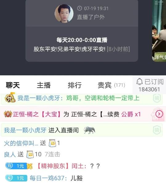 虎牙刘杀鸡最近怎么不直播了   现在的他投身于短视频行业