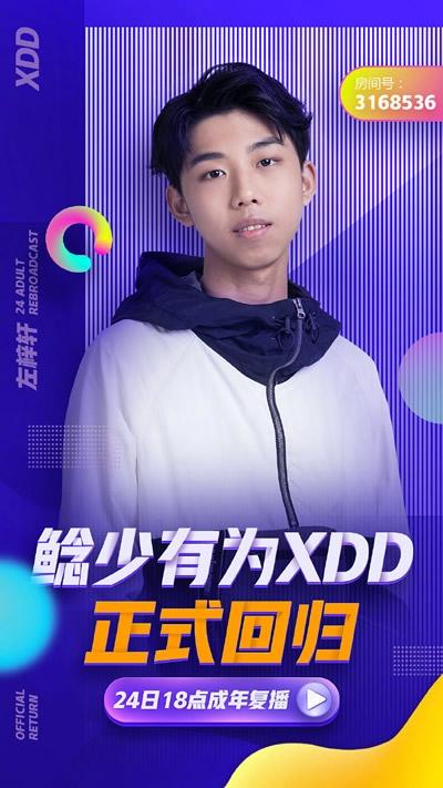 XDD迎来18岁生日 斗鱼郑重宣布绝地一哥将要回归直播