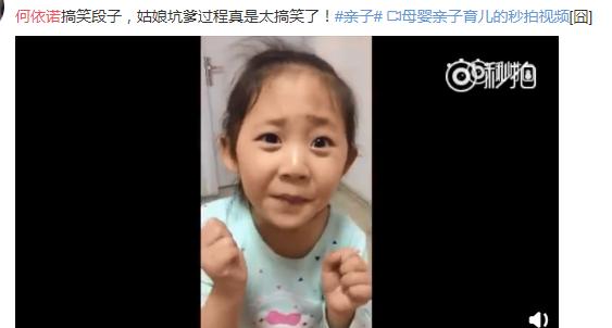 何依诺今年几岁了  她的父母只是想要纪录下她的成长而已