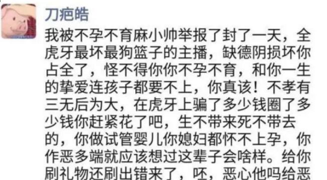 虎牙麻小帅起诉刀疤皓索赔七百万       名气小自身名誉受损获得的赔偿有限