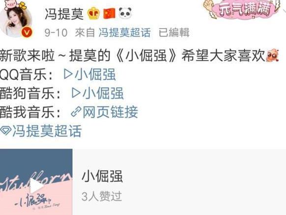 冯提莫新单曲《小倔强》上线 唱出恋人间哭过笑过的甜蜜日常