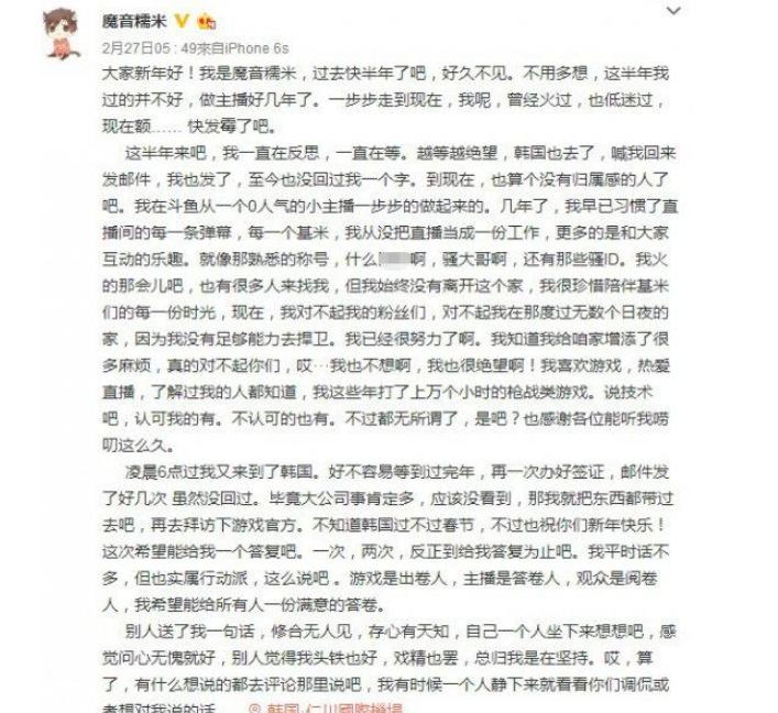 蓝洞承认主播魔音糯米账号为误封   目前已经被解封并且做出了道歉