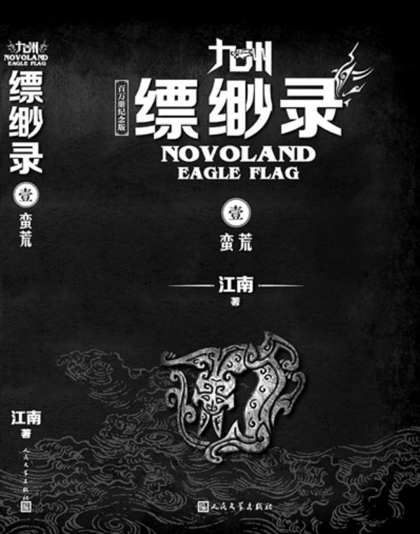 作家江南患抑郁症令人担忧    他的小说构思精巧每一个人物的刻画都非常丰满