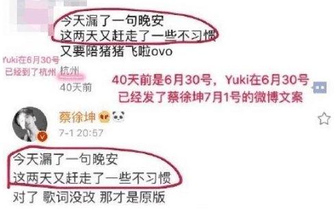 天津金泫雅和蔡徐坤是什么关系 她的动态都是P的
