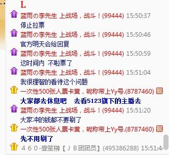 YY官方携手金牌老李年度炒作     给老李2个b类也是没谁了!