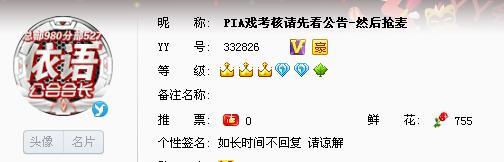 YY土豪依语资料     依语是偶然的机会进入YY频道