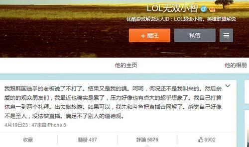 YYLOL游戏主播小智直播受辱       随后发布长微博宣布解约斗鱼