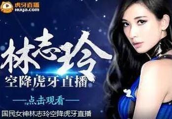 林志玲代言《魔灵幻想》    并且现身YY与粉丝们互动