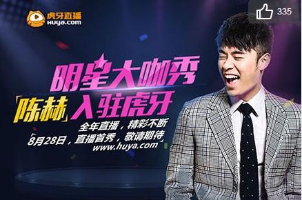 陈赫签约YY主播     YY现在有本钱将目标从主播转到娱乐明星身上了