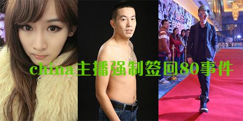 china利哥、吖虎、冕哥金牌收回    MC冕哥以及雅虎垫背