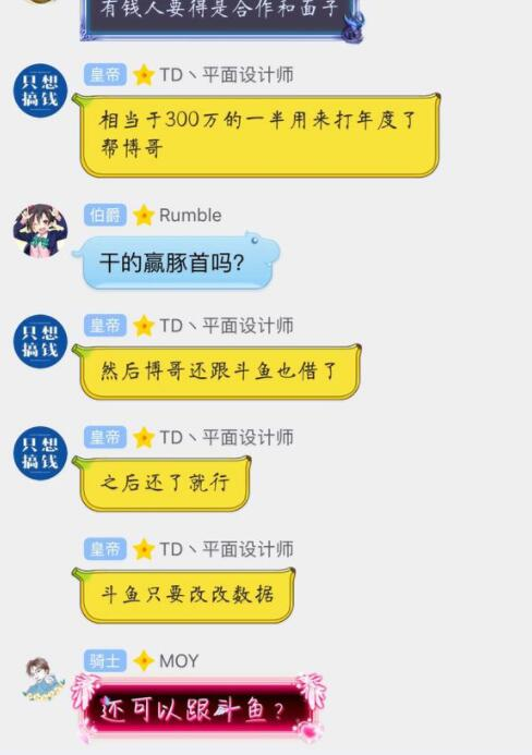 """TD直博与339大战称""""看不起农民""""     339懂得回报支持他的粉丝与土豪"""