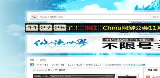 china公会将入驻天龙     幻世的每个人都是真实的存在
