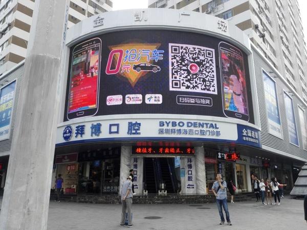 美女主播广东闹市大屏直播      引来了30万市民驻足观看